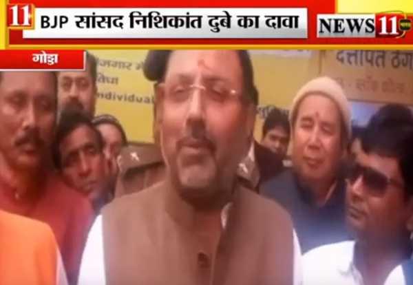 सांसद निशिकांत दुबे का दावा, प्रदीप यादव के कांग्रेस में शामिल होते ही गिरा देंगे सरकार (Video)