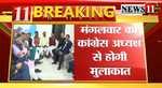 कांग्रेस कोटे के सभी मंत्री जा रहे दिल्ली, सोनिया गांधी से करेंगे मुलाकात
