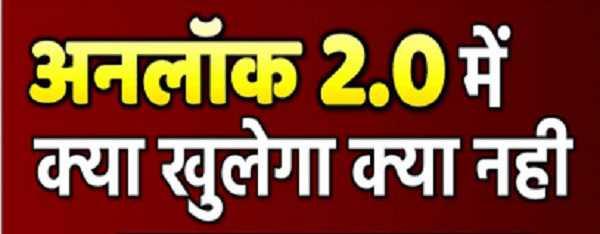 01 जुलाई से देश में शुरू होगा UNLOCK-2, गृह मंत्रालय ने जारी किया गाइडलाइन