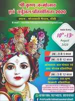 इस वर्ष श्री कृष्ण जन्मोत्सव कार्यक्रम का नहीं होगा आयोजन, बच्चों के लिए होगी ऑनलाइन प्रतियोगिता